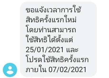 ได้รับ sms ขอแจ้งเวลาการใช้สิทธิครั้งแรกใหม่โดยท่านสามารถใช้สิทธิได้ตั้งแต่ 25/01/2021 และโปรดใช้สิทธิครั้งแรกภายใน 07/02/2021 คนละครึ่งเฟส 2 รอบ 2 (รอบเก็บตก)
