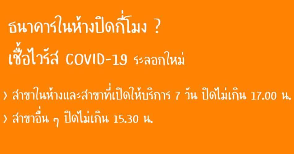 ธนาคารห้างปิดกี่โมง ? 2021 (โควิด-19 ระลอกใหม่) รอบ 2