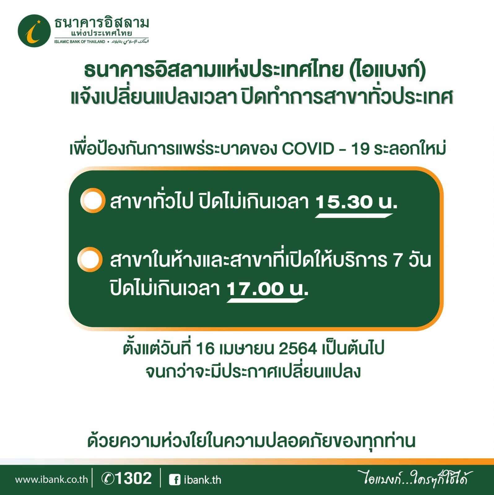 [เช็คสาขา] ธนาคารในห้างปิดกี่โมง ? ที่ไหนบ้างปิดไม่เกินเวลา 17.00 น. (โควิด-19 ระลอกใหม่) รอบ 3