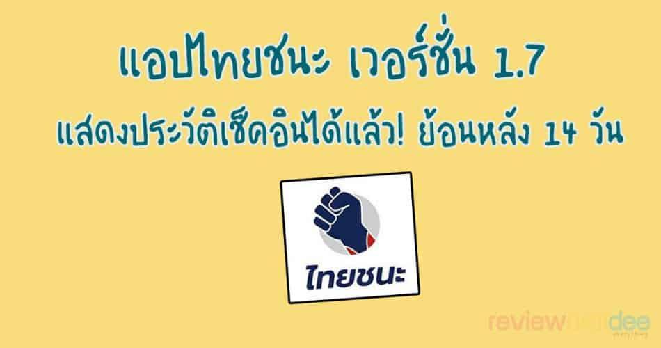 #สรุปให้ แอปไทยชนะ เวอร์ชั่น 1.7 แสดงประวัติเช็คอินย้อนหลัง 14 วัน