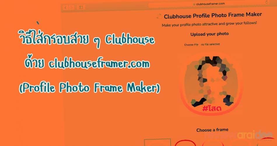 [แนะนำ] วิธีใส่กรอบ Clubhouse ด้วย clubhouseframer.com (Profile Photo Frame Maker)