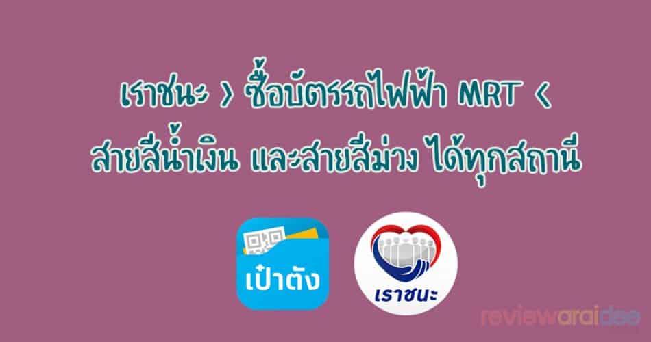 #สรุปให้ เราชนะซื้อบัตรรถไฟฟ้า MRT สายสีน้ำเงิน และสายสีม่วงได้ทุกสถานี