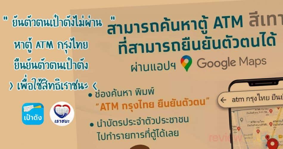 [แนะนำ] ยืนยันตัวตนเป๋าตังเราชนะไม่ผ่าน หาตู้ ATM กรุงไทย ยืนยันตัวตนเป๋าตัง