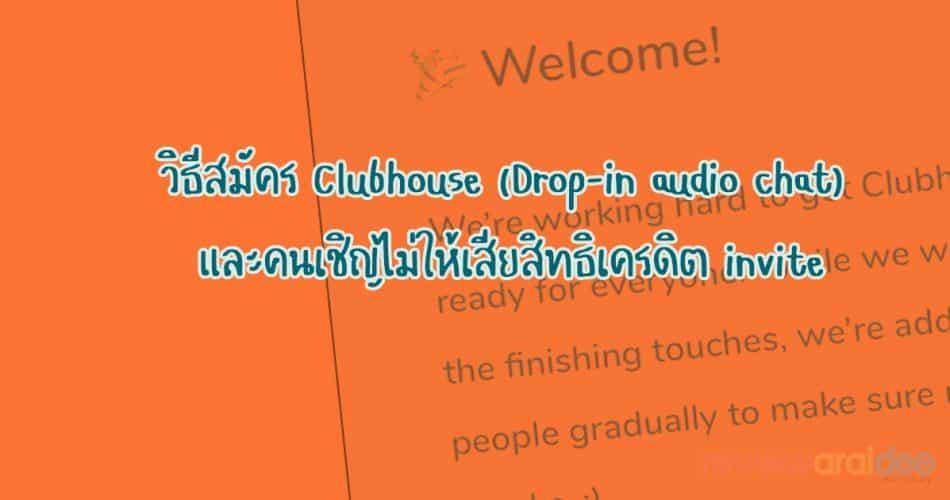 #สรุปให้ วิธีสมัคร Clubhouse (Drop-in audio chat) และคนเชิญไม่ให้เสียสิทธิเครดิต invite
