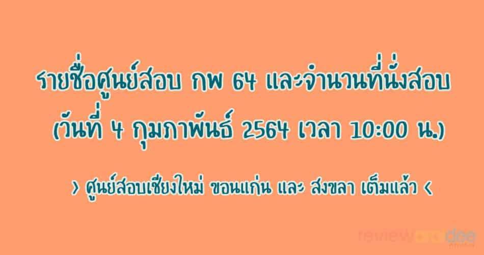 รายชื่อศูนย์สอบ กพ 64 และจำนวนที่นั่งสอบ (วันที่ 4 กุมภาพันธ์ 2564 เวลา 10:00 น.)