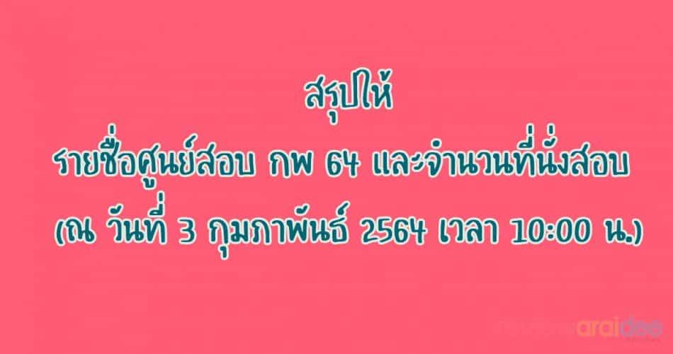 #สรุปให้ รายชื่อศูนย์สอบ กพ 64 และจำนวนที่นั่งสอบ (ณ วันที่ 3 กุมภาพันธ์ 2564 เวลา 10:00 น.)