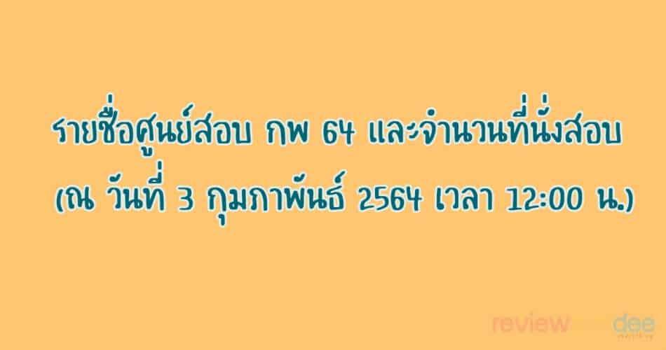 #สรุปให้ รายชื่อศูนย์สอบ กพ 64 และจำนวนที่นั่งสอบ (วันที่ 3 กุมภาพันธ์ 2564 เวลา 12:00 น.)