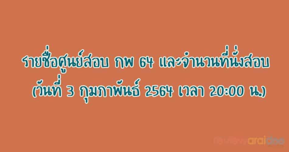 #สรุปให้ รายชื่อศูนย์สอบ กพ 64 และจำนวนที่นั่งสอบ (วันที่ 3 กุมภาพันธ์ 2564 เวลา 20:00 น.)