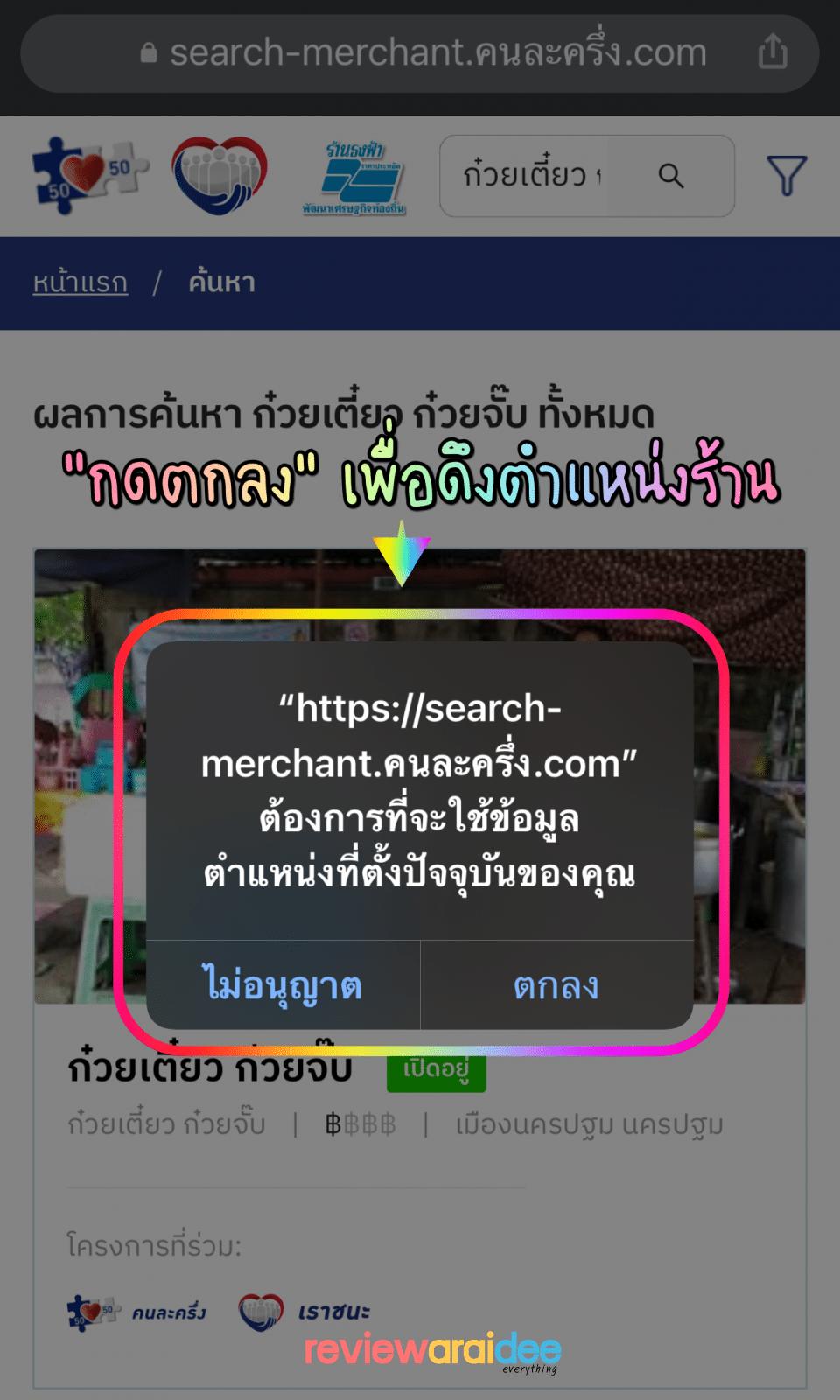 #สรุปให้ ร้านเราชนะแม่ฮ่องสอน รายชื่อร้านค้าเราชนะ มีที่ไหนบ้าง ? แยกแต่ละอำเภอ
