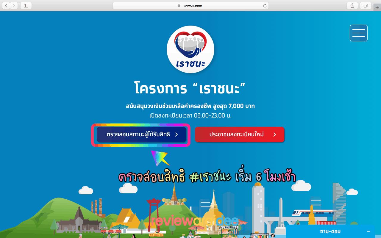 #สรุปให้ เราชนะ ตรวจสอบสิทธิเราชนะผ่านเว็บไซต์ www.เราชนะ.com ได้ตั้งแต่วันไหน ?