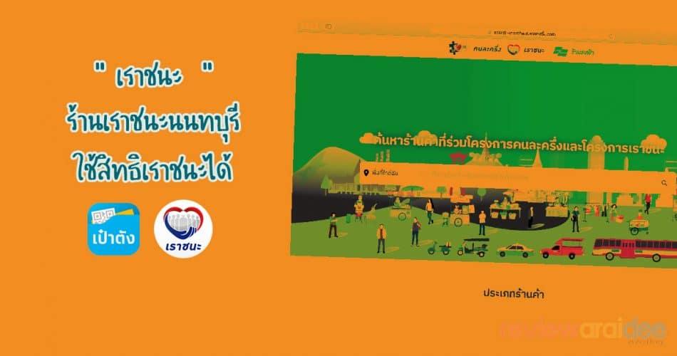 #สรุปให้ ร้านเราชนะนนทบุรี รายชื่อร้านค้าเราชนะ มีที่ไหนบ้าง ? แยกแต่ละอำเภอ