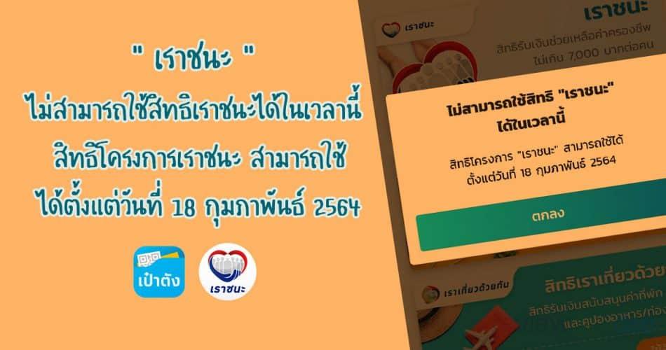[ปัญหา] ไม่สามารถใช้สิทธิเราชนะได้ในเวลานี้ สิทธิโครงการเราชนะ สามารถใช้ได้ตั้งแต่วันที่ 18 กุมภาพันธ์ 2564