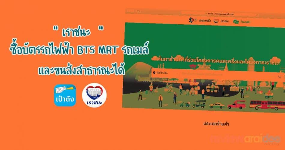 สรุปให้ เราชนะซื้อบัตรรถไฟฟ้า BTS MRT และขนส่งสาธารณะได้