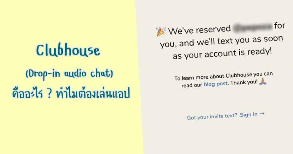 #สรุปให้ Clubhouse (Drop-in audio chat) คืออะไร ? ทำไมต้องเล่นแอป