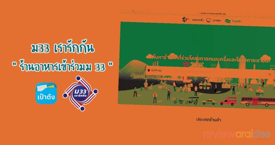 #สรุปให้ ร้านอาหารเข้าร่วมม 33 ? ร้านค้าที่เข้าร่วมโครงการม 33 เรารักกัน