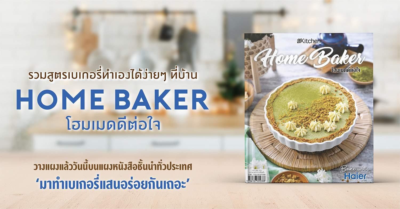 """พ็อกเก็ตบุ๊กออกใหม่ """"เปิดคัมภีร์เบเกอรี่โฮมเมด สูตรอร่อยที่ได้รับการตีพิมพ์ในนิตยสาร """"Home Baker โฮมเมดดีต่อใจ"""""""