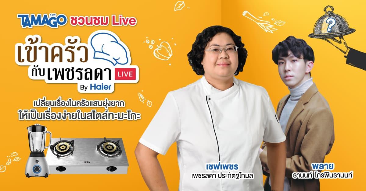 """TAMAGO ชวนชม Live """"เข้าครัวกับเพชรลดา"""" เปลี่ยนเรื่องในครัวแสนยุ่งยาก ให้เป็นเรื่องง่ายๆ ในสไตล์ทะมะโกะ"""