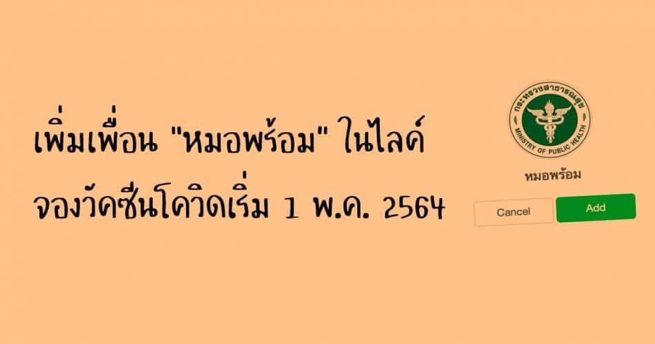 """#สรุปให้ เพิ่มเพื่อน """"หมอพร้อม"""" ในไลค์ จองวัคซีนโควิดเริ่ม 1 พ.ค. 2564"""