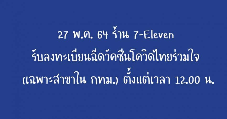 27 พ.ค. 64 ร้าน 7-Eleven รับลงทะเบียนฉีดวัคซีนโควิดไทยร่วมใจ (เฉพาะสาขาใน กทม.) ตั้งแต่เวลา 12.00 น.