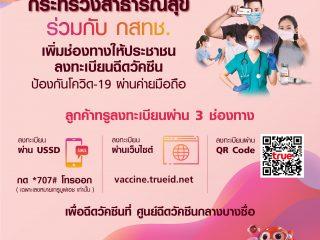 สรุปให้ ลงทะเบียนฉีดวัคซีนผ่านค่ายมือถือ 3 ค่าย AIS, TRUE และ DTAC เริ่ม 27 พฤษภาคม 2564